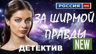 ЗА ШИРМОЙ ПРАВДЫ русские детективы 2017 Russkie detektivi filmi