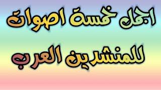 اجمل خمسة اصوات للمنشدين العرب تحميل MP3