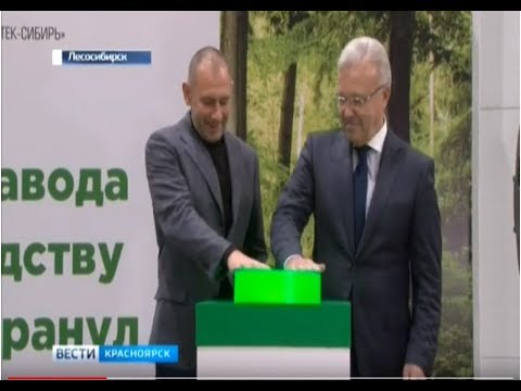 Вести Красноярск Запуск завода по производству пеллет