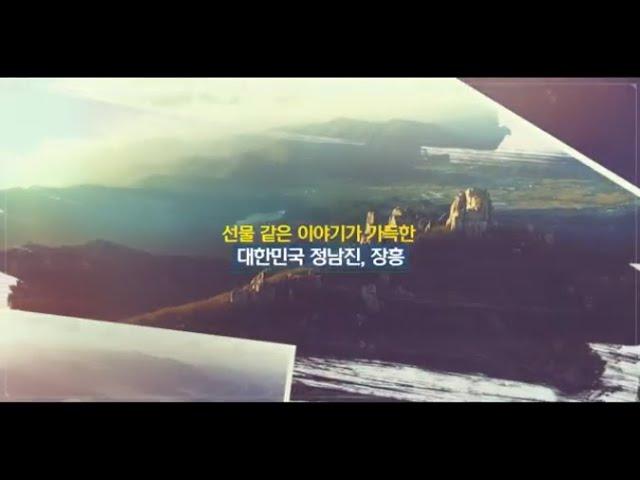 장흥군 홍보동영상