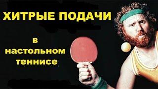 ХИТРЫЕ ПОДАЧИ В НАСТОЛЬНОМ ТЕННИСЕ. настольный теннис