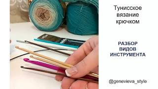 Крючок на леске тунисское вязание