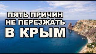 Почему не стоит переезжать в Крым  Пять причин