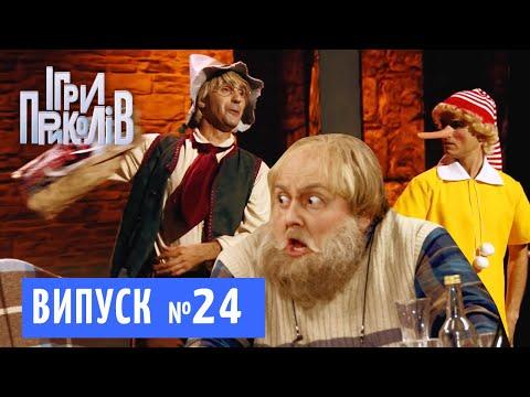 Дед, который ненавидит Порошенко - Игры Приколов от 15.03.2019, Выпуск 24 | Квартал 95
