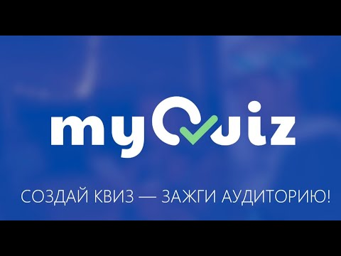 Видеообзор myQuiz