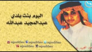 تحميل اغاني عبدالمجيد عبدالله ـ بنت بلدي   البوم بنت بلدي   البومات MP3