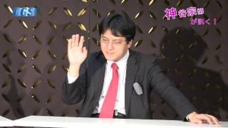 第01回 憲政史家 倉山満氏 前編 倉山満、義によって助太刀致す!【神谷宗幣が訊く!】