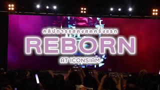 คลิปการแสดงสดครั้งแรก Reborn  - BNK48 @ Iconsiam