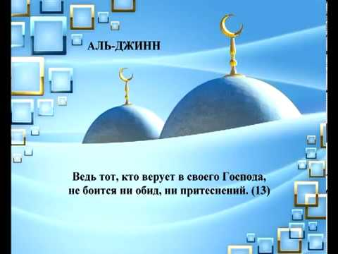 Сура Джинны <br>(аль-Джинн) - шейх / Саад Аль-Гомеди -