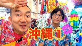 沖縄旅行隠れスポット!オススメスポット!!SUPERBINGOの旅in沖縄①