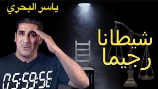 تحميل و مشاهدة قاعدة ياسر البحري ح ١ شيطاناً رجيماً MP3