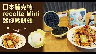 小編來開箱-日本麗克特recolte Mini 迷你鬆餅機