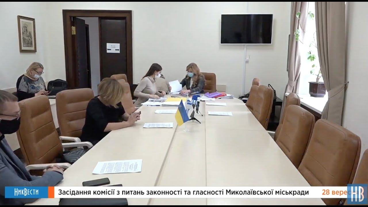 Заседание комиссии повопросам законности игласности Николаевского горсовета