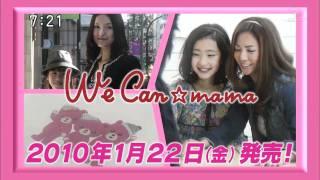 WeCan☆からのお知らせ