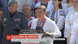 Плани Тимошенко, РПЛ без блатних і Опоблок проти війни – відбулись з'їзди партій
