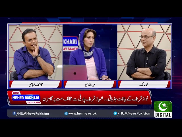 Live: Program Hum Meher Bokhari Kay Sath | 04 Aug 2021 | Hum News