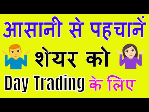 How To Select Stock For Intraday Trading……Technique 2