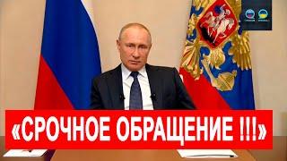 СРОЧНОЕ обращение Владимира Путина к гражданам России от 25.03.2020