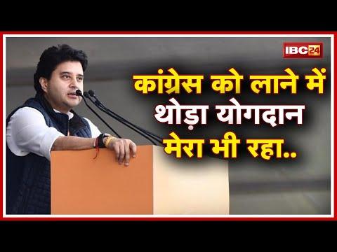 Jyotiraditya Scindia Live   ज्योतिरादित्य सिंधिया बोले-कांग्रेस को लाने में थोड़ा योगदान मेरा भी रहा