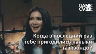 Откровенное интервью Айжан Байзаковой для Game Over Shop