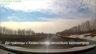 Омск Кокшетау 14 04 14+2