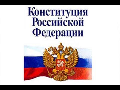 Конституция РФ ст 37