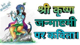 krishna janmashtami par kavita/Janmashtami par kavita/जन्माष्टमी पर कविता - Download this Video in MP3, M4A, WEBM, MP4, 3GP
