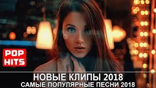 Самые Попул�рные Пе�ни 2018 Современные Пе�ни ¦¦ �овые клипы 2018 зарубежные Европа Плю�