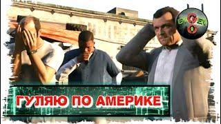 ПРОГУЛИВАЮСЬ ПО АМЕРИКЕ - GTA V | Evgen GoUp!