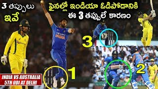 IND Vs AUS 5th One Day Match Highlights | Why INDIA Lost Series | INDIA Vs Australia | #INDvsAUS