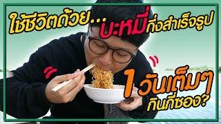 ดำรงชีวิตด้วยบะหมี่กึ่งสำเร็จรูป 1 วันเต็มๆ กินได้กี่ซอง? (โอ๊ต | กินจุ)