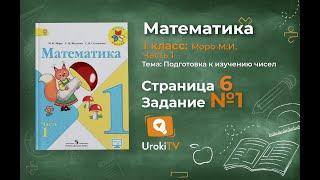 Страница 6 Задание 1 – Математика 1 класс (Моро) Часть 1