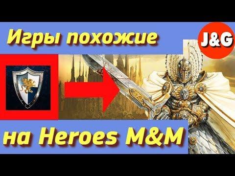Герои меча и магии с какой части начать