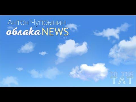Под Облаками Выпуск 6 - В Дороге  | Бизнес VLOG VAPE Франшиза Пар-Бар Облака