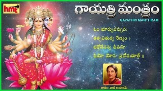 Gayathri Manthram    By Smt Vani Jayaram || Om Bhur Bhuva Swah... Telugu Devotional Songs