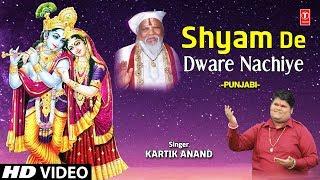 Shyam De Dware Nachiye I KARTIK ANAND I Punjabi Krishna