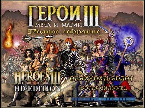 Герои меча и магии 2 механики торрент