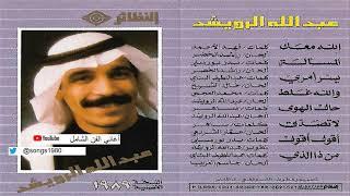 تحميل اغاني عبدالله الرويشد : المسألة 1989 MP3