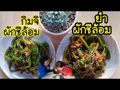 เเม่สามีนำผักชีล้อมมาทำเครื่องเคียงเกาหลี/미나리/อาหารเกาหลี/สะใภ้เกาหลี by Korean/คำศัพท์ภาษาเกาหลี