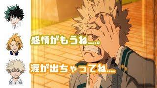 【僕のヒーローアカデミアラジオ】カッチャンは少年っぽい!!デク(山下大輝)が泣いたカッチャンをいじるww【ヒロアカ文字起こし】