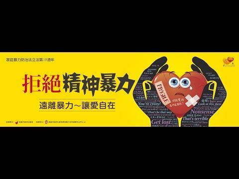 「遠離暴力 讓愛自在」宣導短片