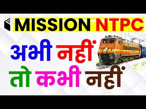 RRB NTPC 2019   Reasoning & Maths   Complete Chapter Wise Course with Test Series