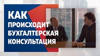 Предварительная консультация бухгалтерской фирмы