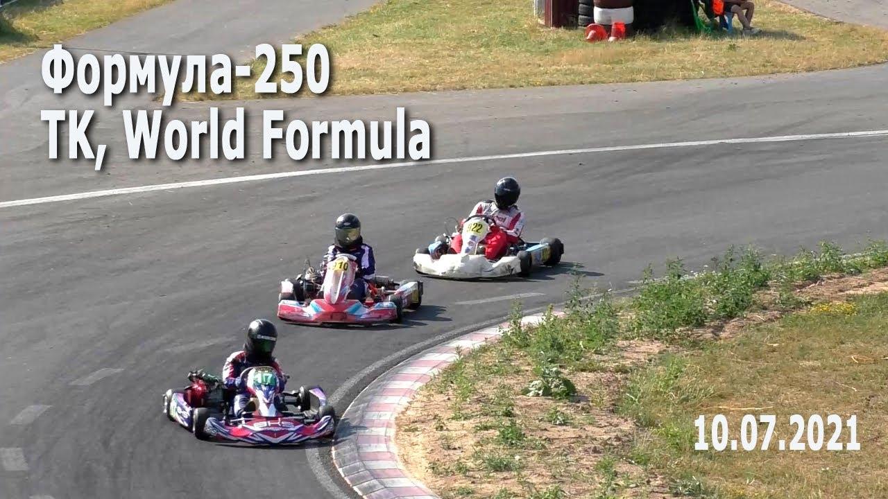 Картинг 2021. Формула-250, TK, World Formula – финал / Соревнования по картингу. 10.07.2021