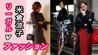 mqdefault - [DRAMA FASHION] リーガルV 元弁護士 小鳥遊翔子 - 米倉涼子のファッション