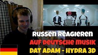 RUSSIANS REACT TO GERMAN MUSIC | DAT ADAM   Hydra 3D (HYDRA 3D) | REACTION TO GERMAN RAP