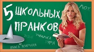 5 PRANKS FOR BACK TO SCHOOL