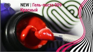 Гель-паста Lovely №009, 5ml