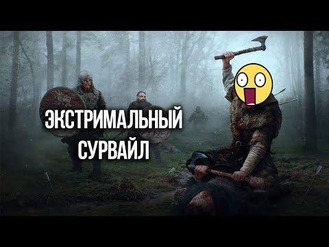 ЭКСТРИМАЛЬНЫЙ СУРВАЙВАЛ Life is Feudal