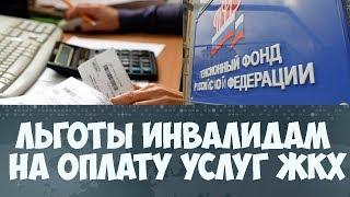 Россиянам с разной группой инвалидности положены льготы на оплату ЖКХ